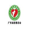 广东省登记慈善组织居全国第一,去年全省社会捐赠总额达95亿元
