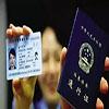 本式往来港澳通行证明日起失效 注意换领卡式电子证