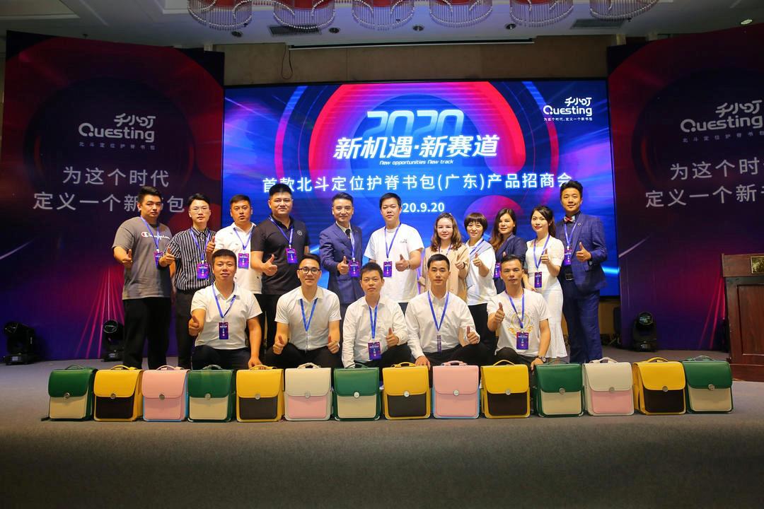 千小叮首款北斗定位护脊书包产品发布会在广州举行