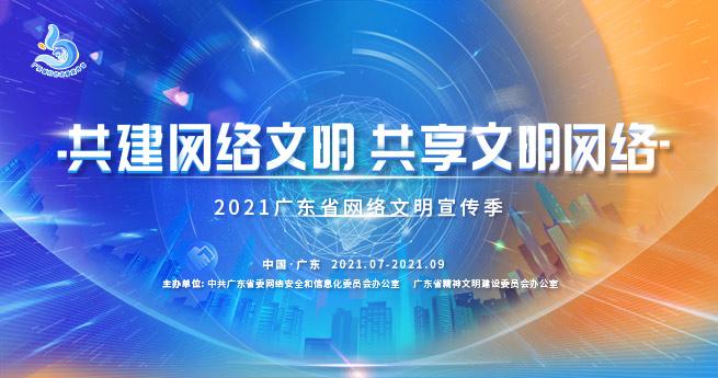 2021广东省网络文明宣传季