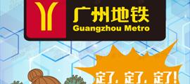 广州地铁7号线接通顺德