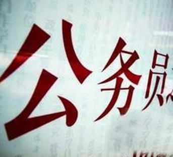 深圳去年270名公务员离职 辞职辞退人数连涨4年