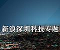 新浪深圳科技专题·访谈汇总