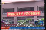 广州杨箕:历七年改造 村民回迁百万豪宅