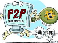 深圳老总召集8人骗6千人近3亿