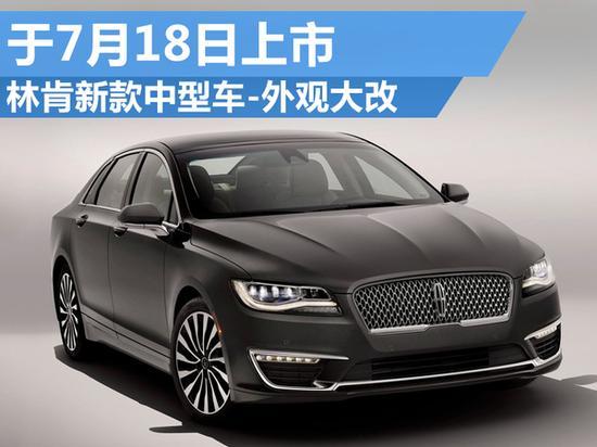 林肯新款中型车外观大改 于7月18日上市