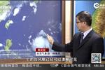 台风莫兰蒂增强为强台 台气象部门发布海警陆警