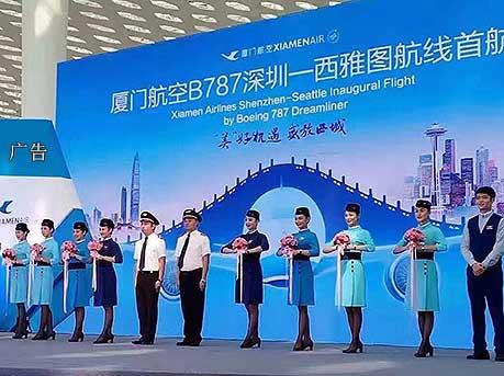 厦航开通深圳首条直飞美国洲际航线
