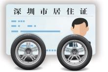 司机须深户或持深圳居住证