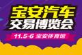 11.05宝体车展