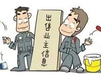 深圳1.2万条业主信息遭泄露