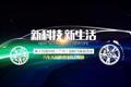 2016广州车展