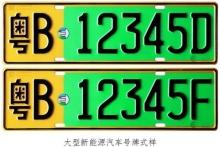 新能源汽车拥有专属牌照