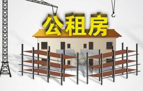 广州出台公租房新政策,范围扩大