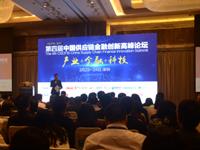 深圳第四届中国供应链金融创新高峰论坛成功举办