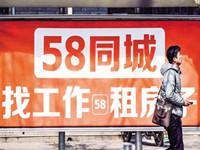 58同城被曝简历数据泄露:700元可买全国简历信息