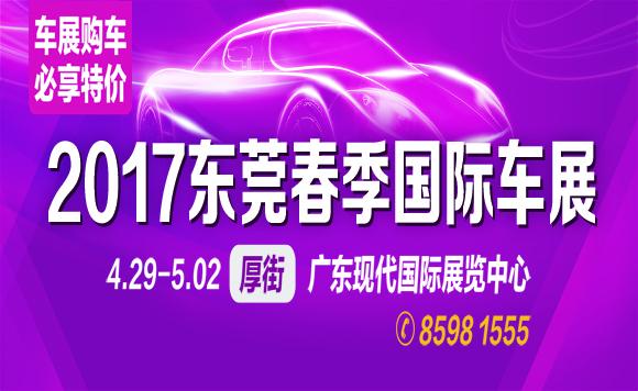 2017东莞春季国际车展4月29日恢弘启幕