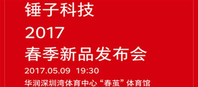 锤子春天新品发布会最终确定:5月9日在深圳