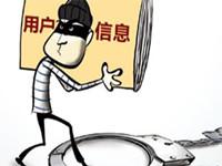 个人信息泄露严重 保护成征信监管核心