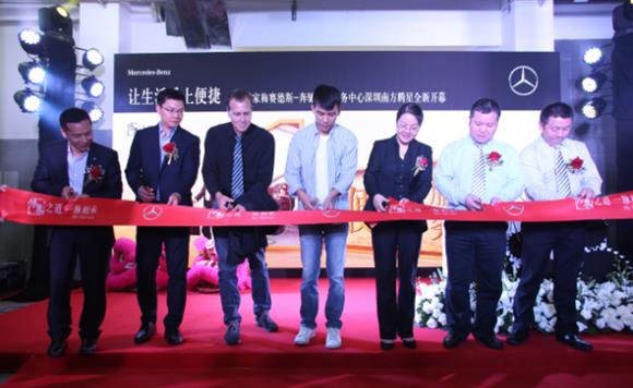 奔驰首家服务中心南方腾星东滨店开业