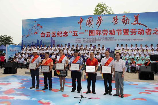 白云区举办劳动者之歌大联唱活动