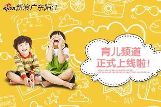 乐虎国际乐虎国际娱乐(唯一)官方网站阳江育儿频道上线