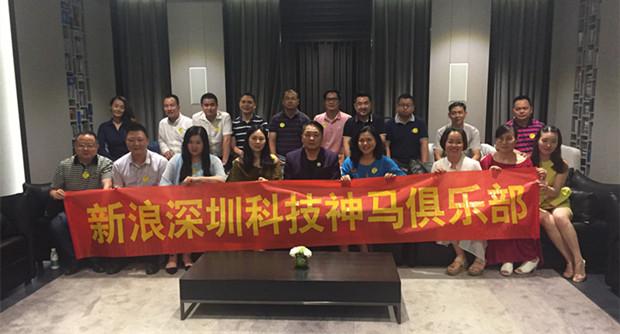 新浪深圳科技神马会六月私董聚会圆满举行