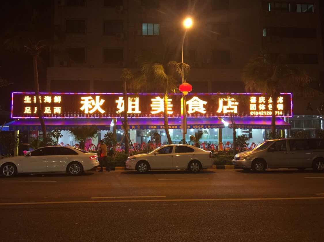 阳江海陵岛旅游必吃