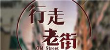 #广州时间#【行走,重温城市的百年记忆】