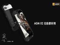 战狼手机AGM X2发布 专注品质打造国货精品