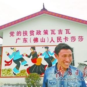 广东高标准做实东西部扶贫协作 实施援建产业项目1167个