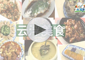 城记广东 云浮美食
