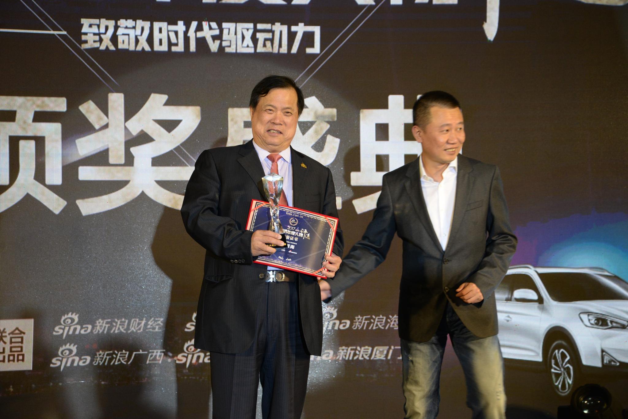 2017年华南区十大经济年度人物许景南获奖