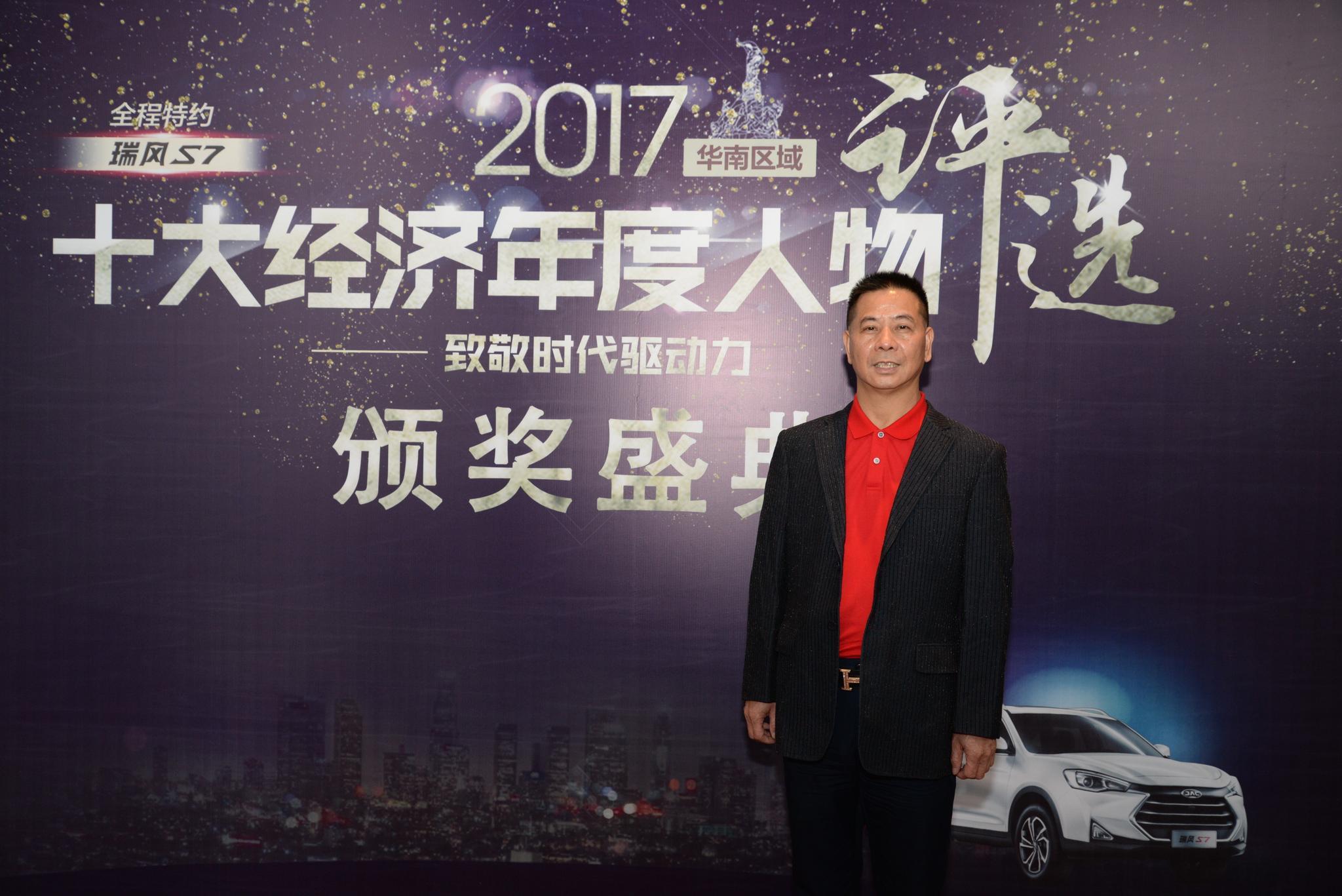 2017年华南区十大经济年度人物陈建获奖