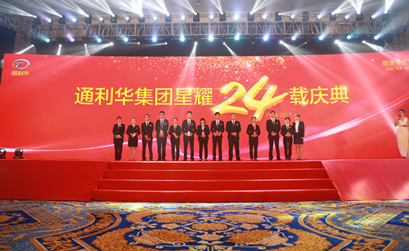 感恩悦享 深圳通利华集团24周年庆典活动