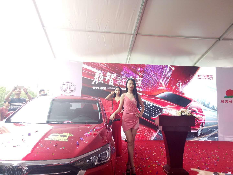 北汽绅宝D50海灵车展上市发布会圆满成功