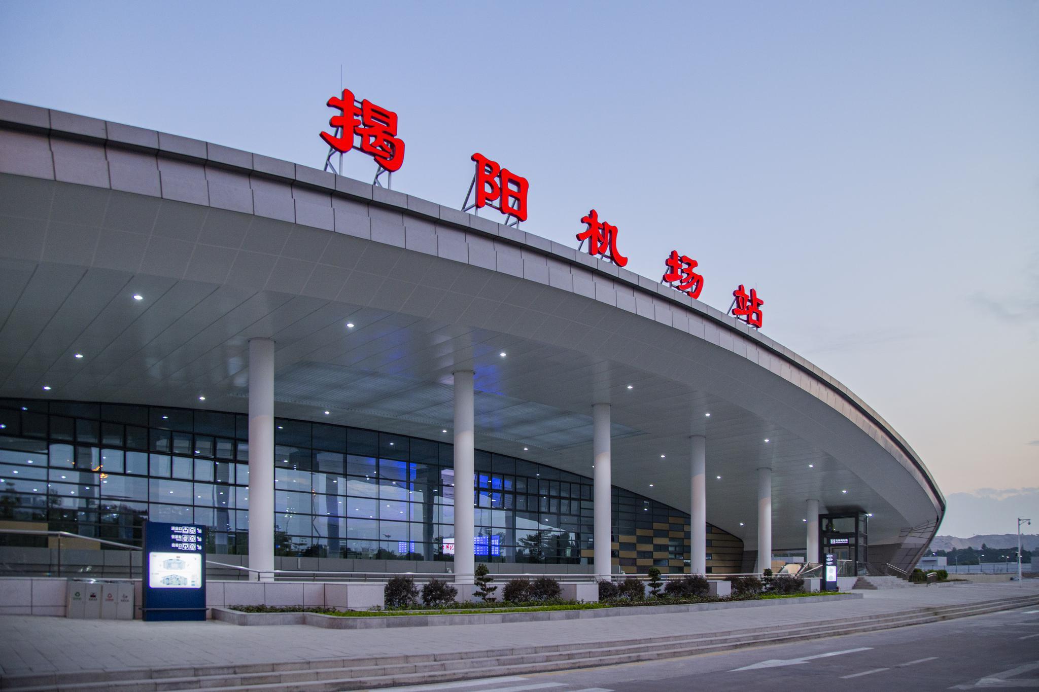 揭阳机场站外观 (新浪广东 林泽君/摄)