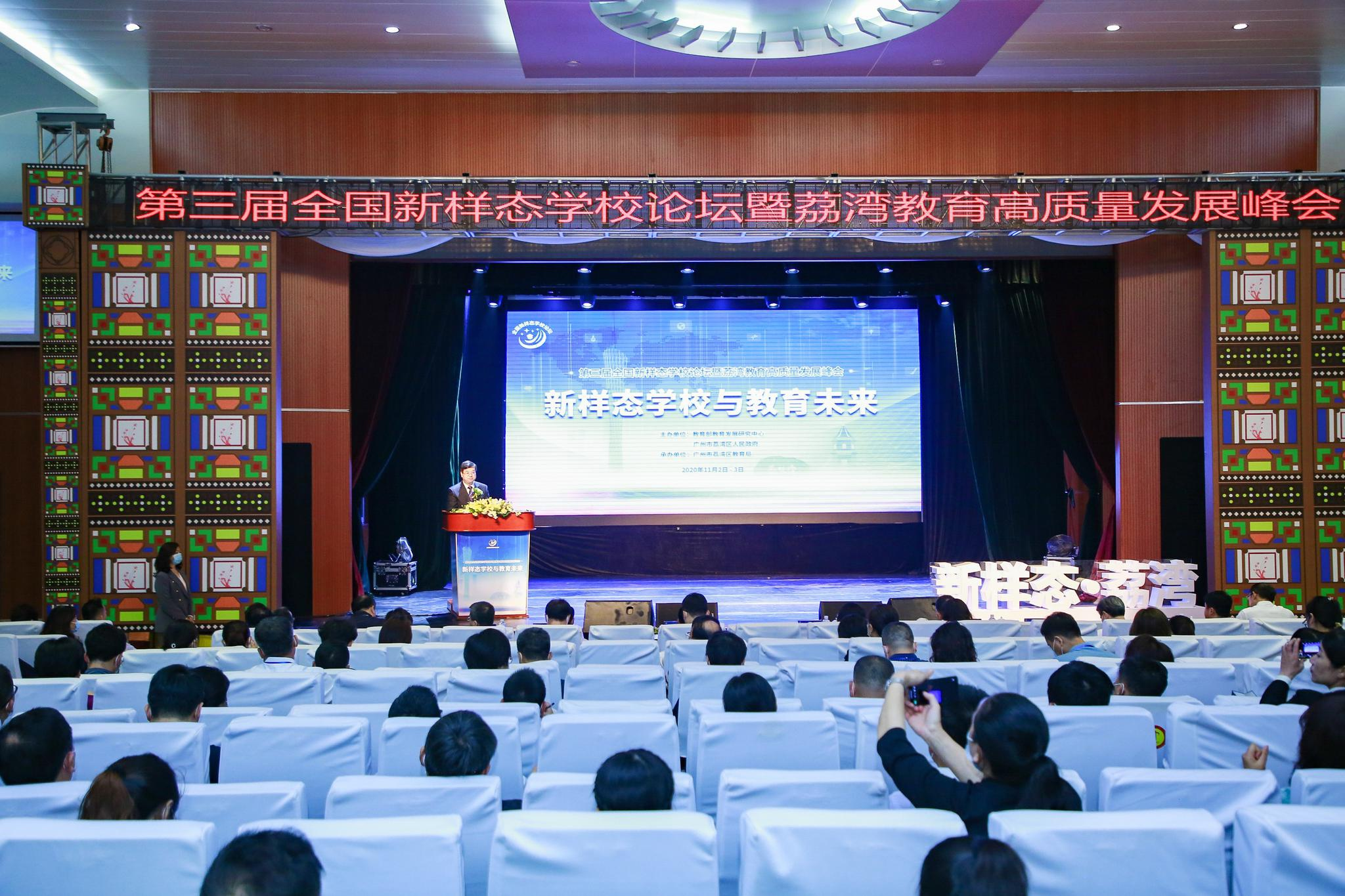 第三届新样态学校论坛暨荔湾教育高质量峰会在广州荔湾举行