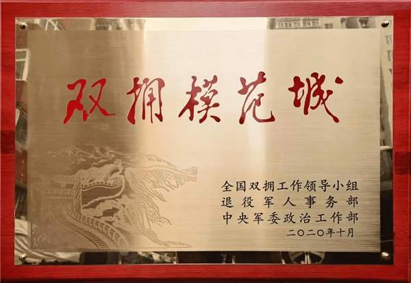 广东17地获评全国双拥模范城