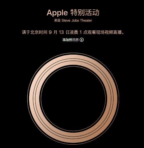 美国时间9月12日苹果秋季发布会将带来3款新机