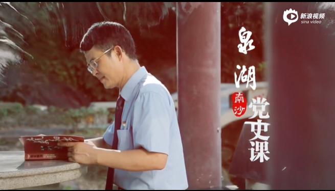 廣州南沙打造黨史學習教育陣地品牌