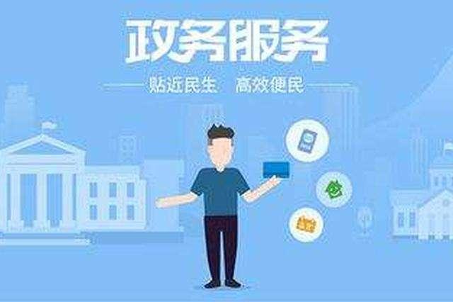 广东推出涉企政务服务平台