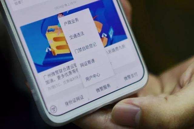 """广州推出""""网证寄递""""微信应用"""