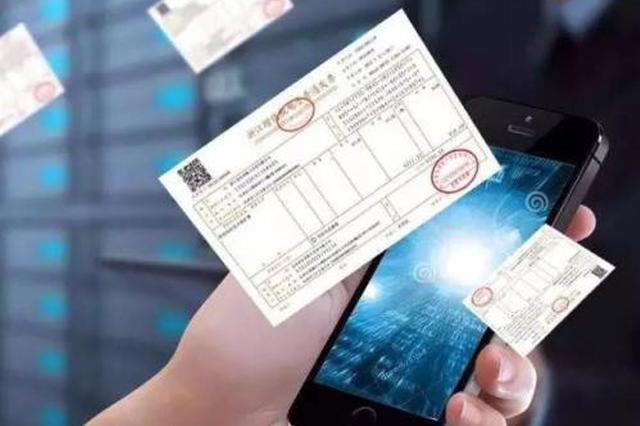 """广东实现缴费取票""""指尖办"""" 电子票据整体覆盖面超七成"""