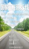 参与国家重点研发计划空气净化技术