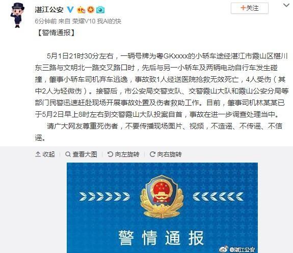 湛江发生严重交通事故致1死4伤 一小车与多车碰撞
