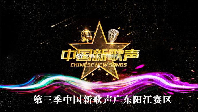 第三季《中国新歌声》阳江赛区启动
