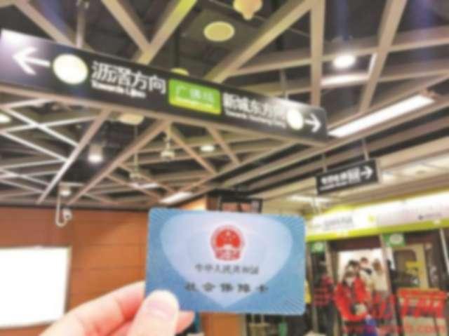刷广州社保卡有多种用处