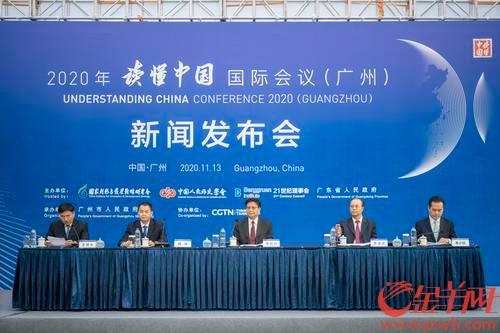 """""""读懂中国""""国际会议将于20日开幕"""