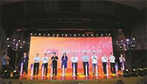 深圳各界领导和嘉宾共同为晶报APP正式上线启动按钮